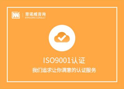 专业ISO9001认证