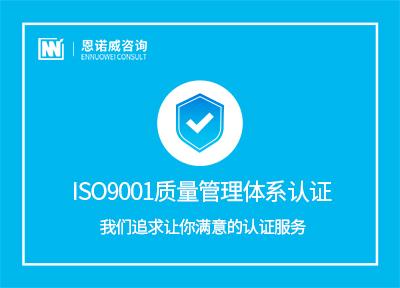 ISO9001认证办理