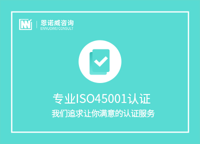 ISO45001认证机构