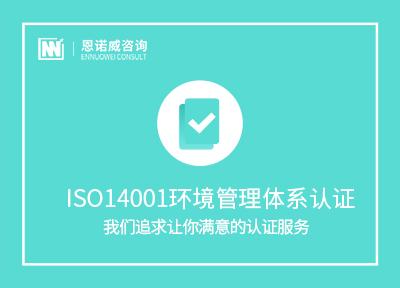 ISO14001认证体系