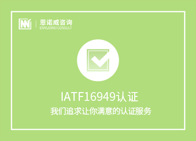 16949认证体系