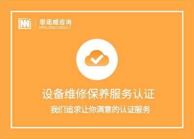 SJ/T 31002-2016 设备维修保养服务认证