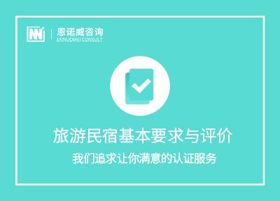 LB/T 065旅游民宿基本要求与评价