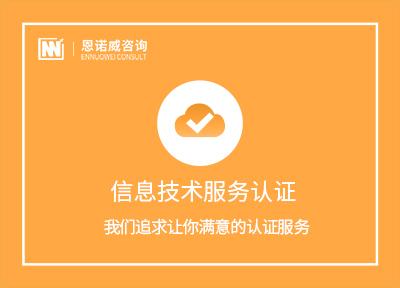 信息技术服务认证