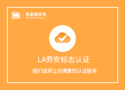 LA劳安标志认证