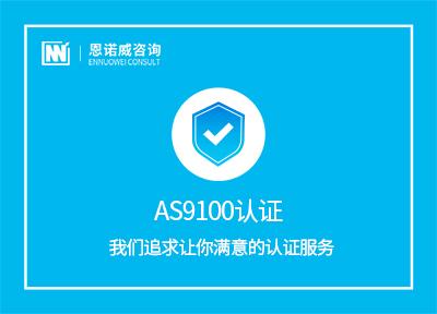 AS9100认证(航空航天质量管理体系)