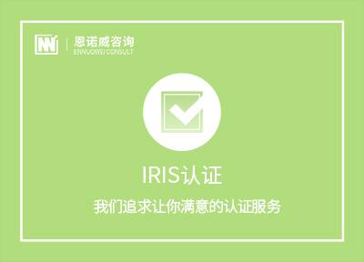 IRIS认证 (国际铁路行业标准认证)