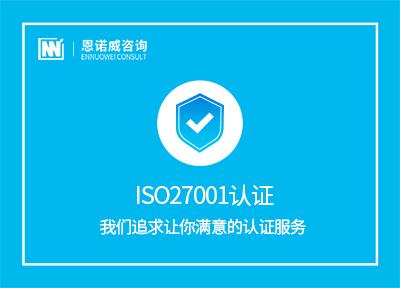 ISO27001认证(信息安全管理体系)
