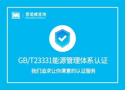 GB/T23331能源管理体系认证