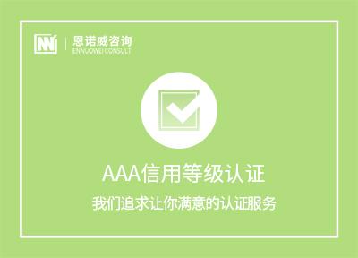 AAA信用等级评价认证