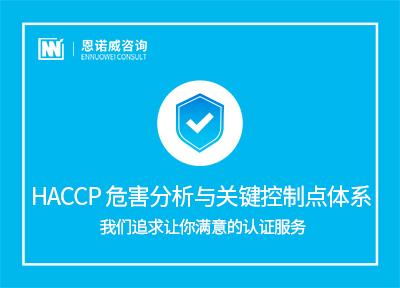 HACCP 危害分析与关键控制点体系