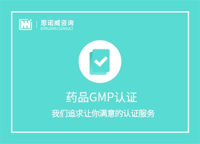 药品GMP认证