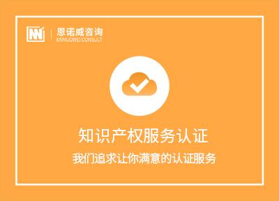 知识产权服务认证