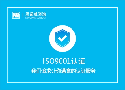 办理ISO9001认证