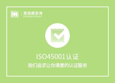 ISO45001认证费用