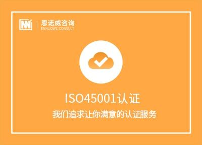 ISO45001认证多少钱