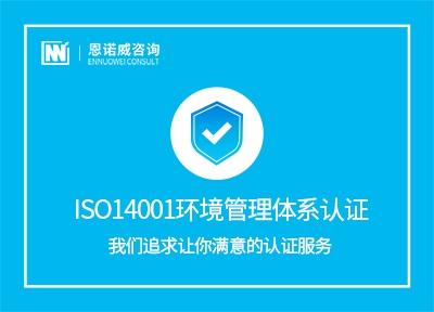ISO14001认证费用
