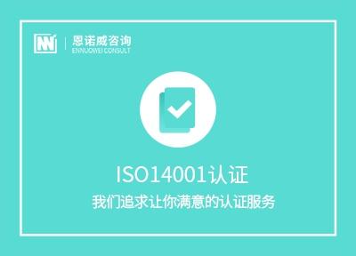 ISO14001认证机构
