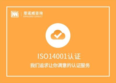 办理ISO14001认证