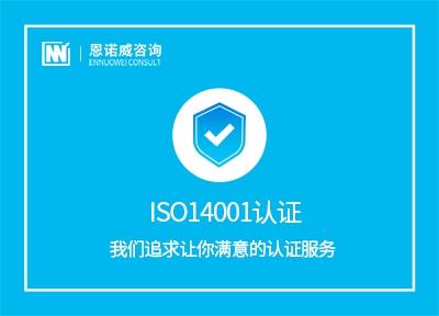 专业ISO14001认证