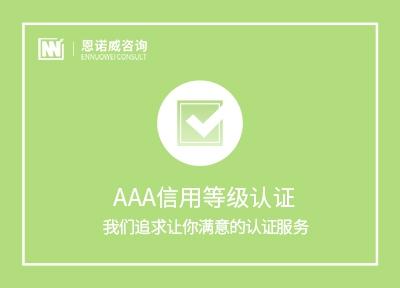 AAA信用等级评价