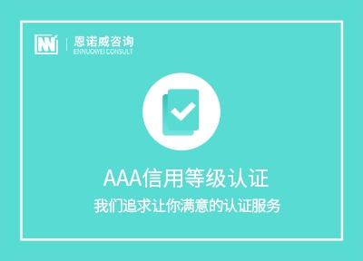企业AAA信用等级评价