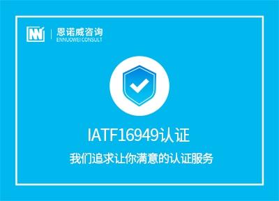 16949认证