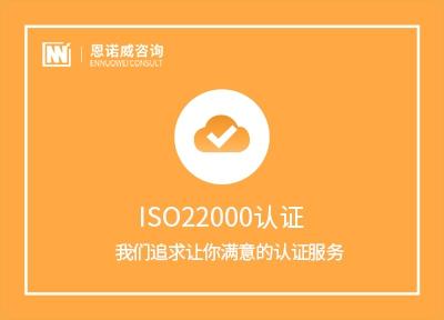 ISO22000认证费用