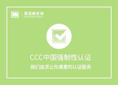 CCC中国强制性认证