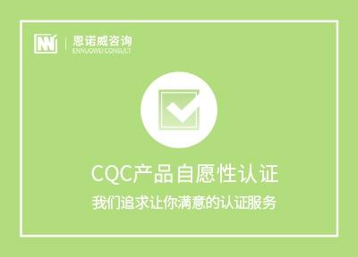 CQC产品自愿性认证