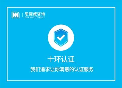 中国环境标志(十环认证)