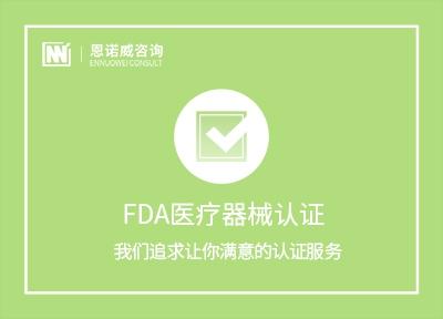 FDA医疗器械认证