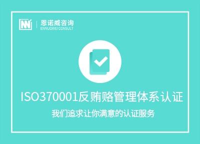 ISO370001反贿赂管理体系认证