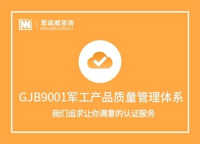 GJB9001军工产品质量管理体系