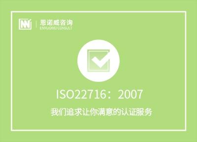 ISO22716:2007化妆品良好生产规范