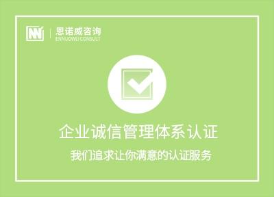 GB/T 31950 企业诚信管理体系认证