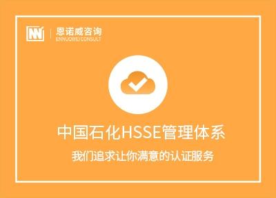 中国石化HSSE管理体系