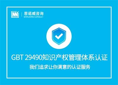 GBT 29490知识产权管理体系认证