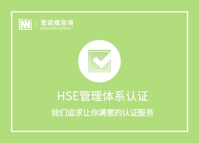 HSE管理体系认证