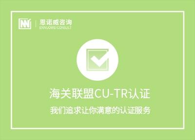 海关联盟CU-TR认证