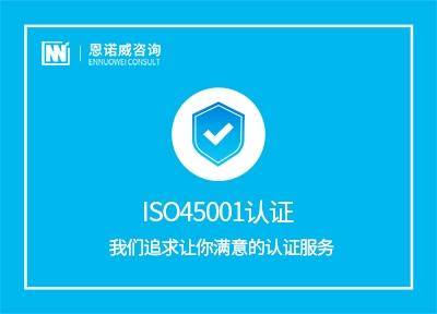 ISO45001认证收费