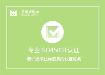 专业ISO45001认证