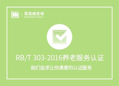 RB/T 303-2016养老服务认证