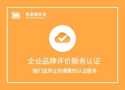 GB/T 27925-2011企业品牌评价服务认证